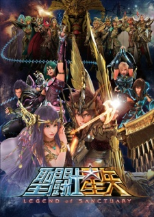 Saint Seiya Movie 2014 Legend of Sanctuary BD Subtitle Indonesia