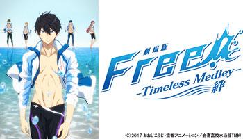 Free!: Timeless Medley - Kizuna BD Subtitle Indonesia